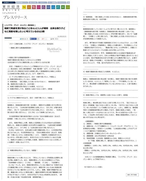140227東洋経済ONLINE