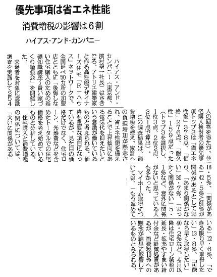 140221日刊木材新聞