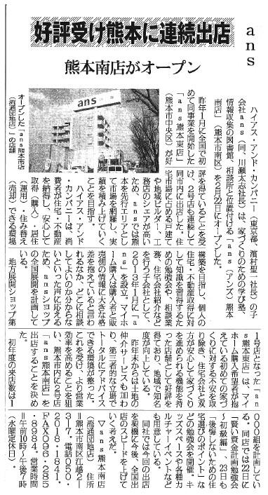 140305日刊木材新聞