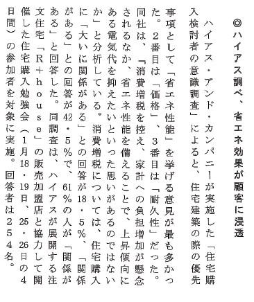 140225日刊不動産経済通信