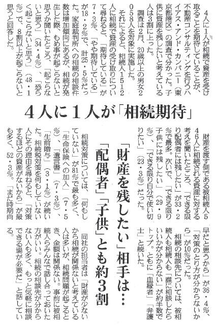 140305産経新聞