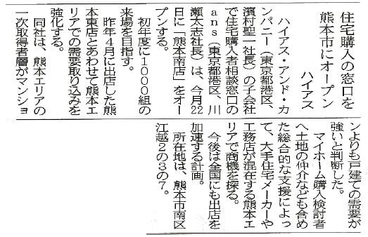 140210週刊住宅新聞