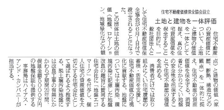 140514日刊木材新聞