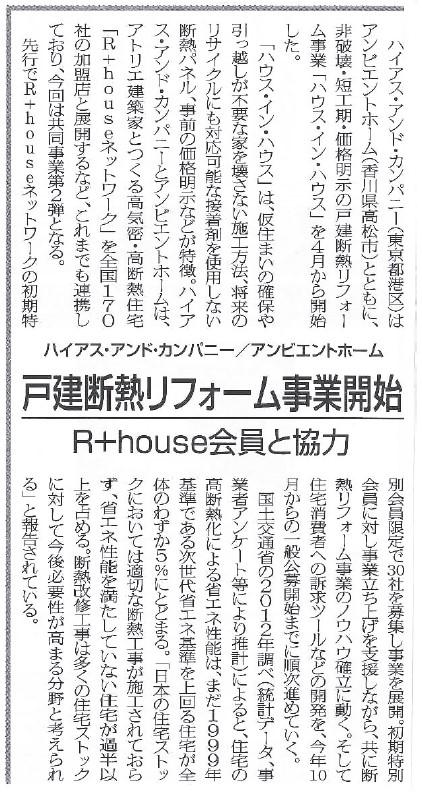 140513リフォーム産業新聞
