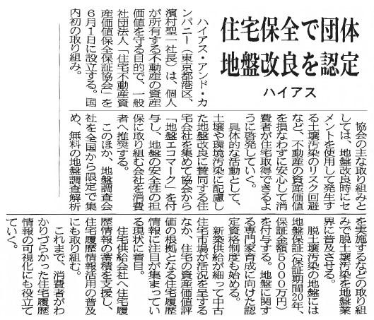 140512週刊住宅新聞