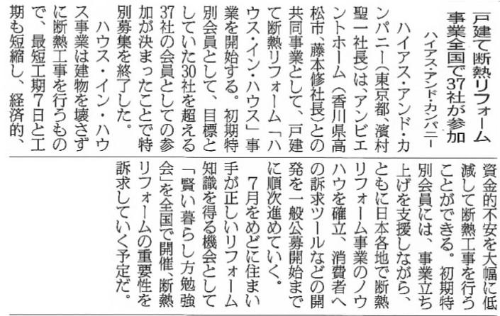 140612日刊木材新聞