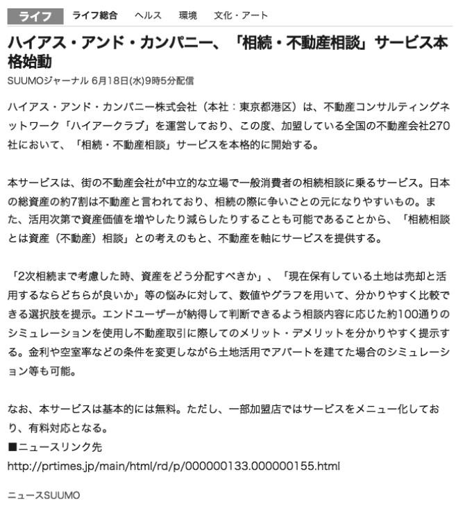 140618ヤフーニュース(WEB広告)