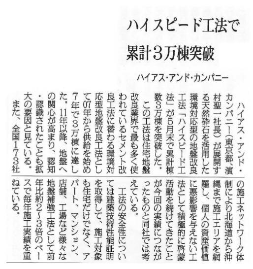 140618日刊木材新聞