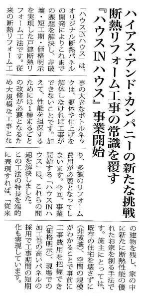 新建ハウジング新聞