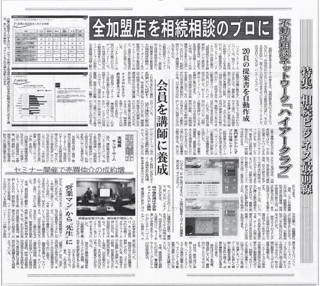 週刊住宅新聞