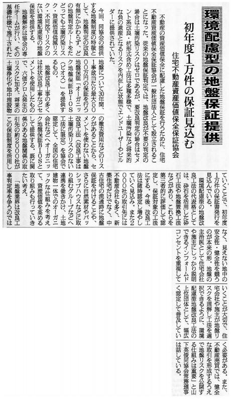 日刊木材新聞-平成26年10月2日(木)