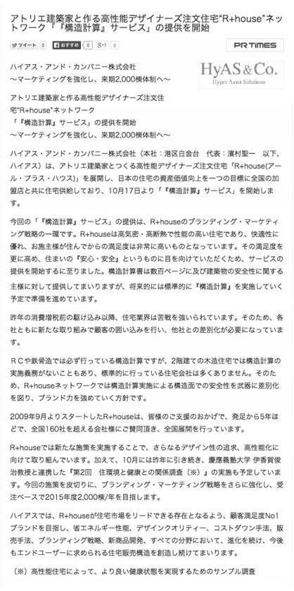 産経ニュース-平成26年10月17日(金)