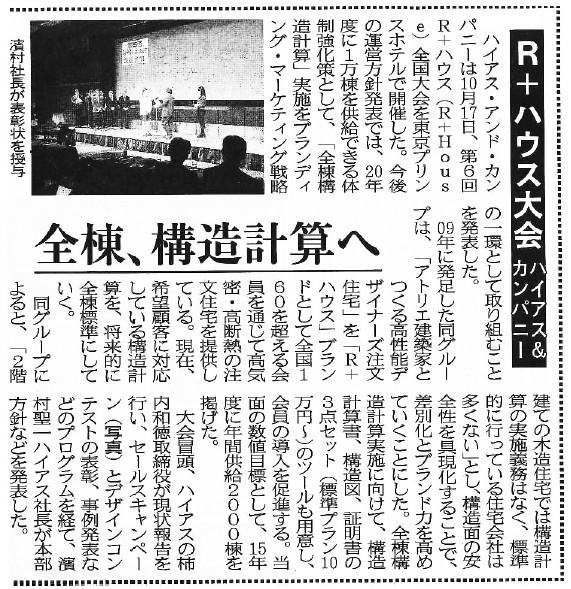 住宅新報-平成26年10月21日