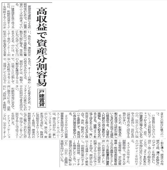 週刊住宅新聞-平成26年10月27日(月)