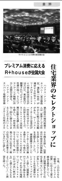 新建ハウジング-平成26年10月30日(木)