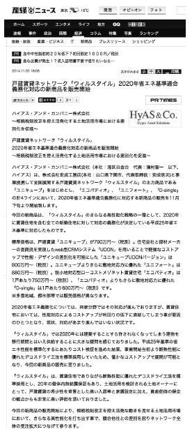 140120産経ニュース