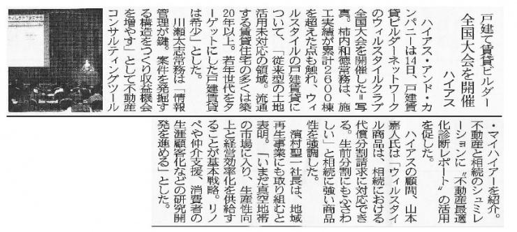 141124週刊住宅新聞