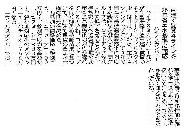 141125住宅新報