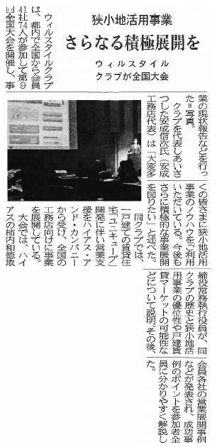 141126建通新聞