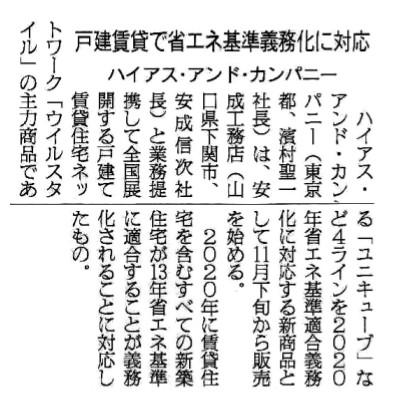 141204日刊木材新聞