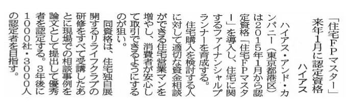 141208週刊住宅新聞