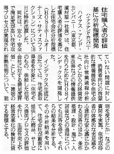日刊木材新聞-平成26年9月27日(土)