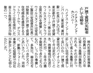 141211日刊木材新聞