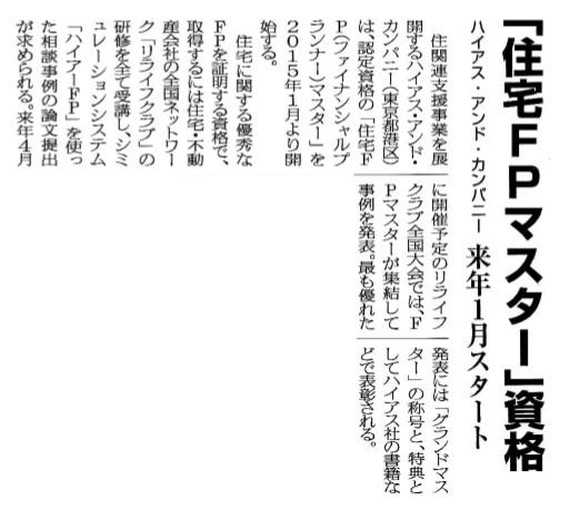 141216リフォーム産業新聞