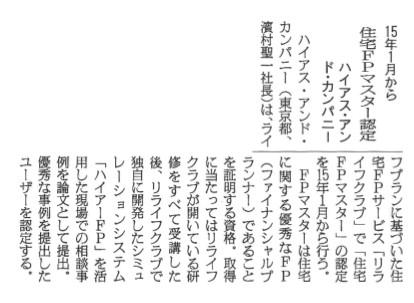 141220日刊木材新聞