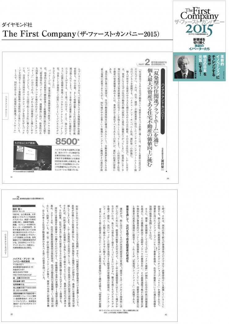 140624リフォーム産業新聞