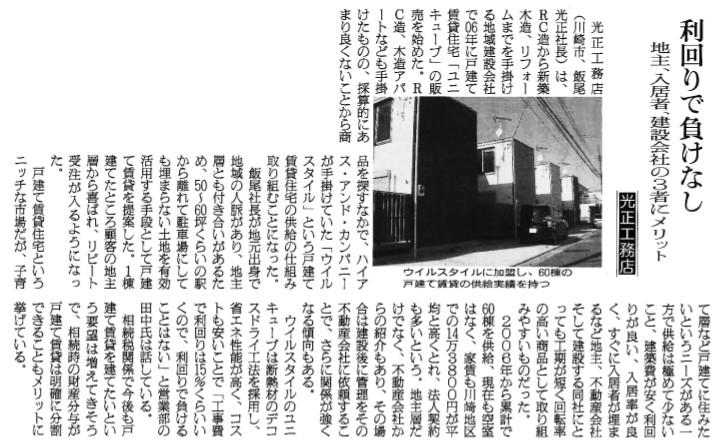150114日刊木材新聞