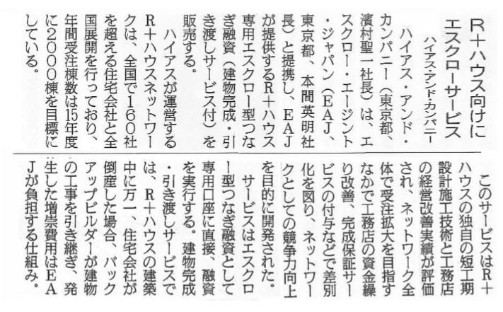 150123日刊木材新聞