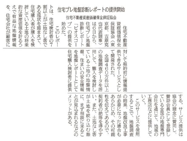 150211日刊木材新聞
