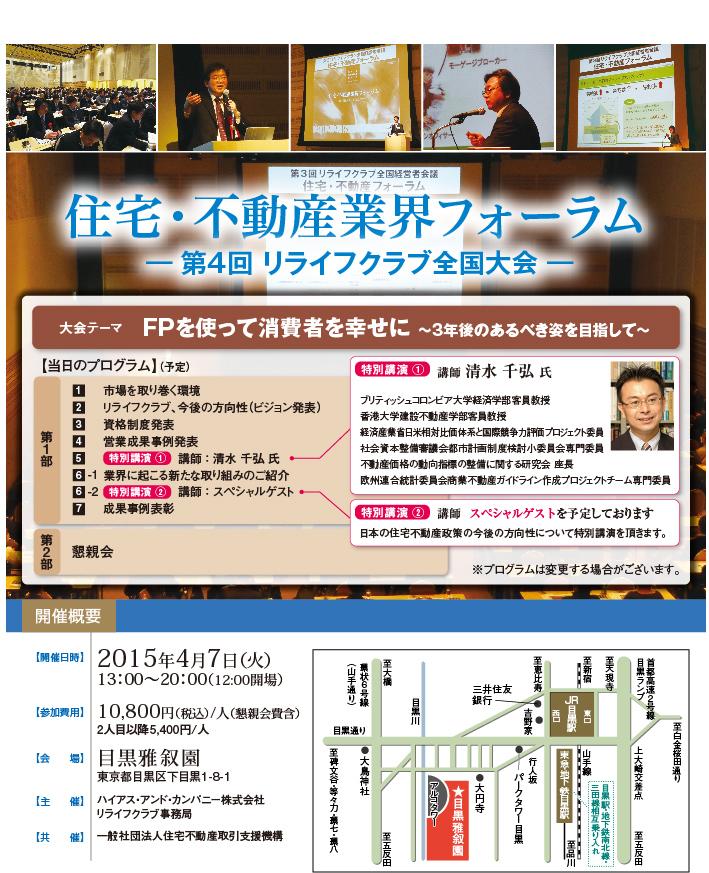 住宅・不動産業界フォーラム-第4回リライフクラブ全国大会