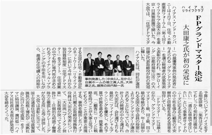 150414住宅新報