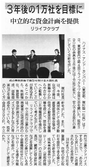 150414日刊木材新聞