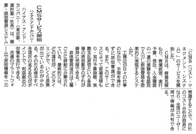 150417日刊木材新聞