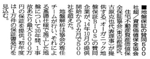 150420週刊住宅新聞