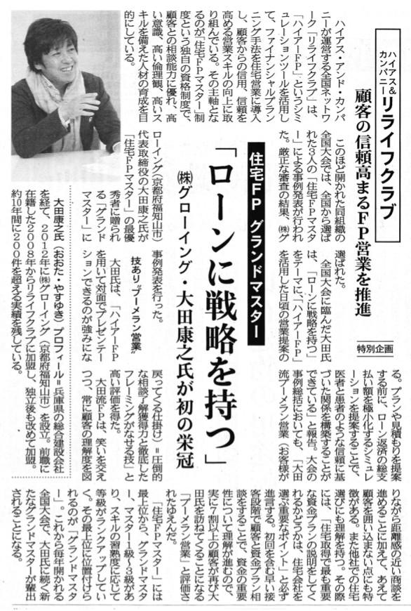 150421住宅新報