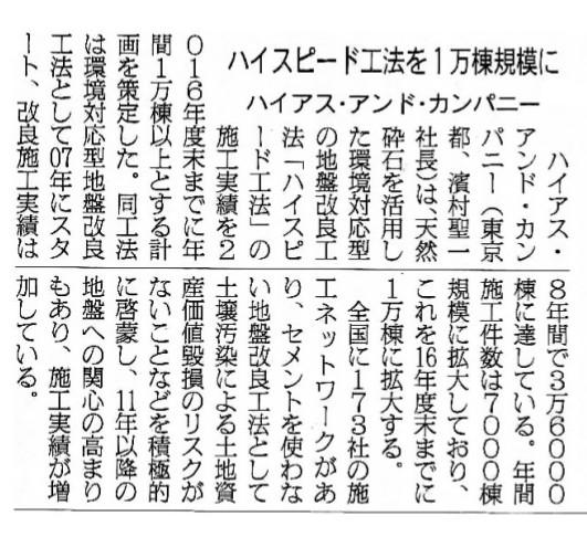 150528日刊木材新聞