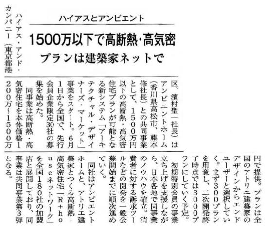 150610新建ハウジング