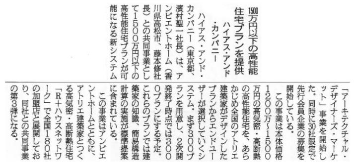 150612日刊木材新聞