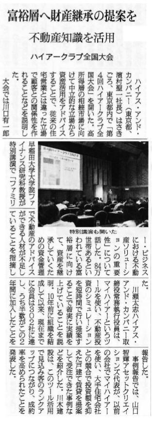 150702日刊木材新聞