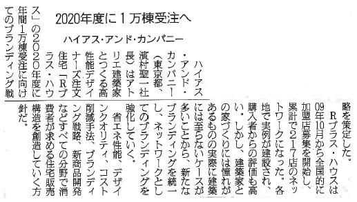 151022日刊木材新聞