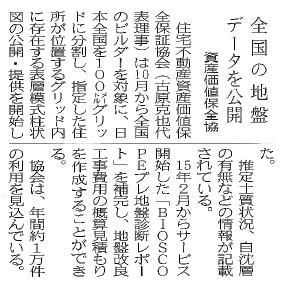 151026週刊住宅新聞