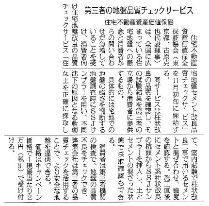 151027日刊木材新聞