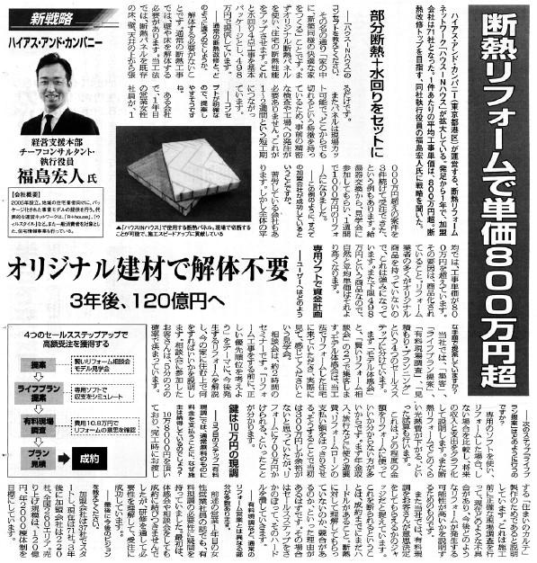 151215リフォーム産業新聞