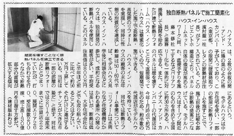 160218日刊木材新聞