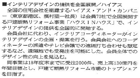 160314日本住宅新聞