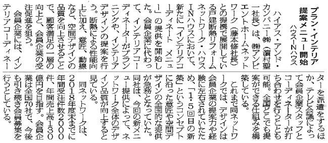 160315日本住宅新聞